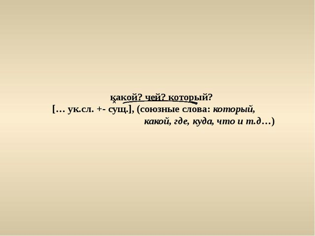 какой? чей? который? [… ук.сл. +- сущ.], (союзные слова: который, какой, где,...