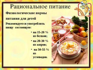 Рациональное питание Физиологические нормы питания для детей Рекомендуется уп