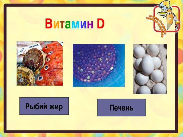 Печень Рыбий жир Витамин D