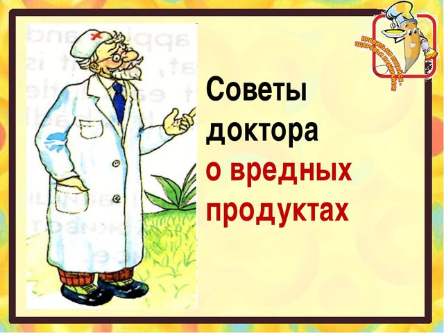 Советы доктора о вредных продуктах