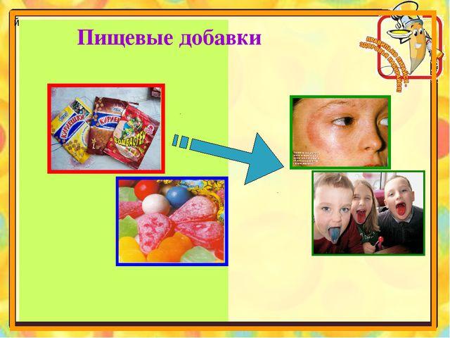 й Пищевые добавки