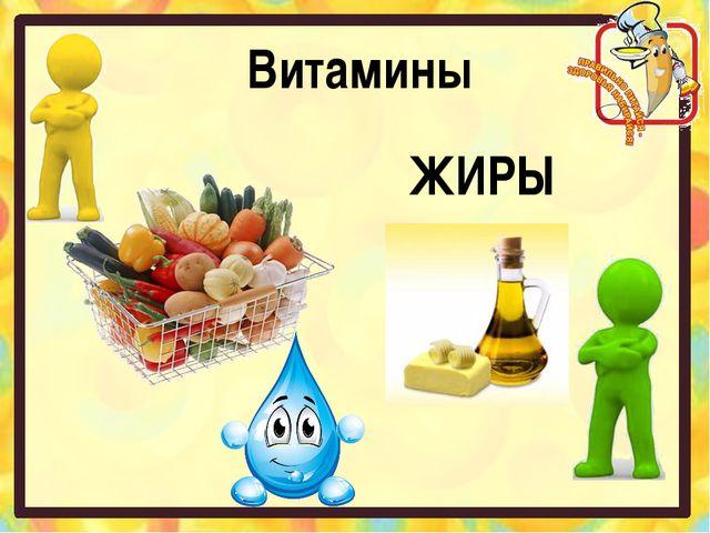 Витамины ЖИРЫ