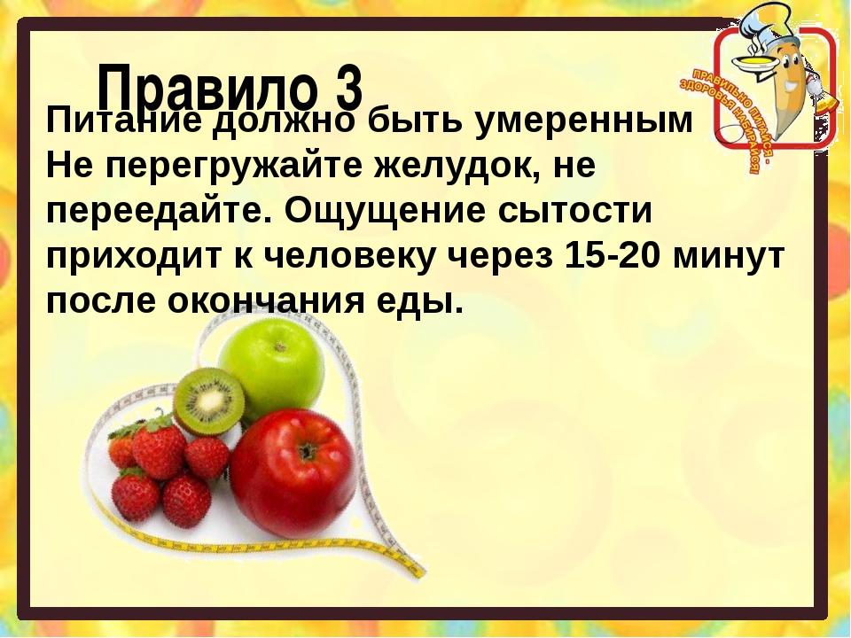 Правило 3 Питание должно быть умеренным Не перегружайте желудок, не переедайт...