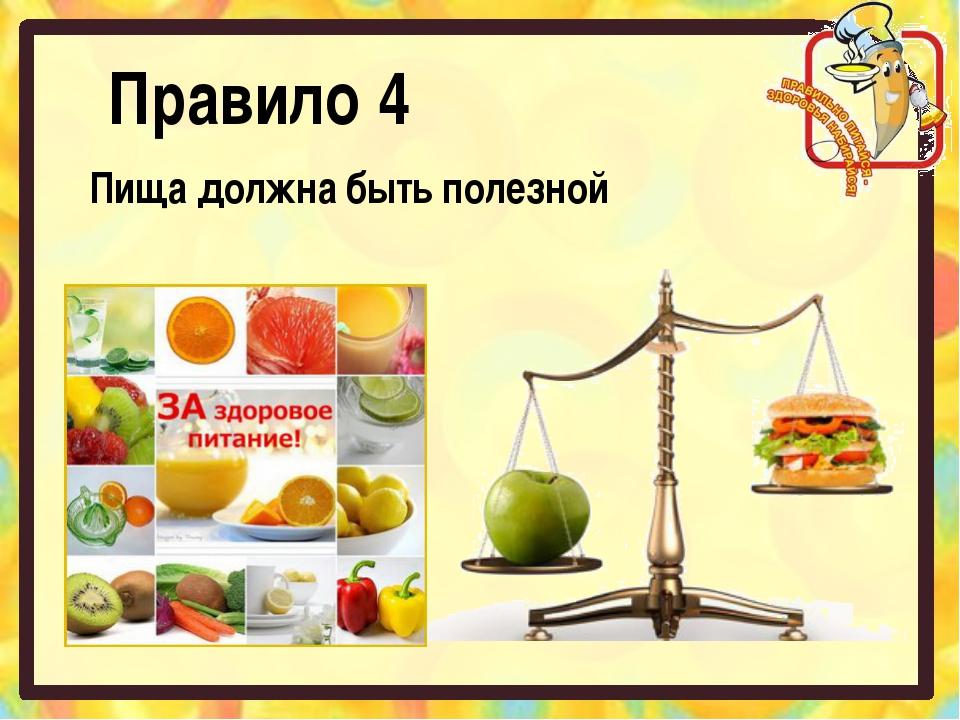 Правило 4 Пища должна быть полезной