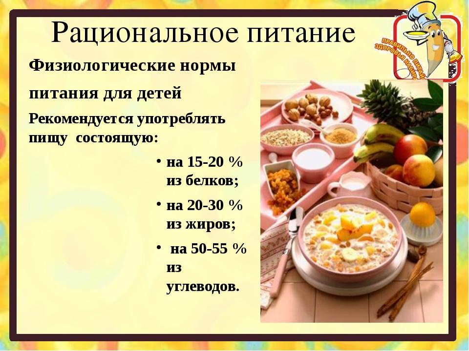 Рациональное питание Физиологические нормы питания для детей Рекомендуется уп...