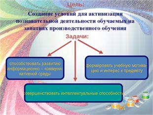 способствовать развитию информационно – коммуни- кативной среды формировать у
