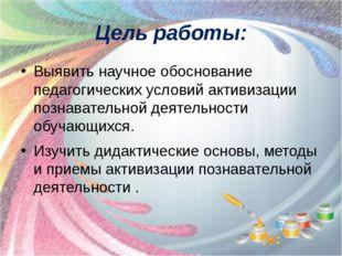 Цель работы: Выявить научное обоснование педагогических условий активизации п
