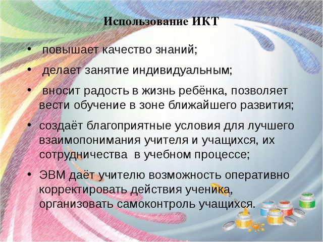 Использование ИКТ повышает качество знаний; делает занятие индивидуальным; вн...