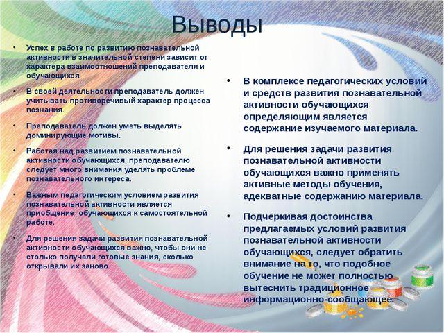 Выводы Успех в работе по развитию познавательной активности в значительной ст...