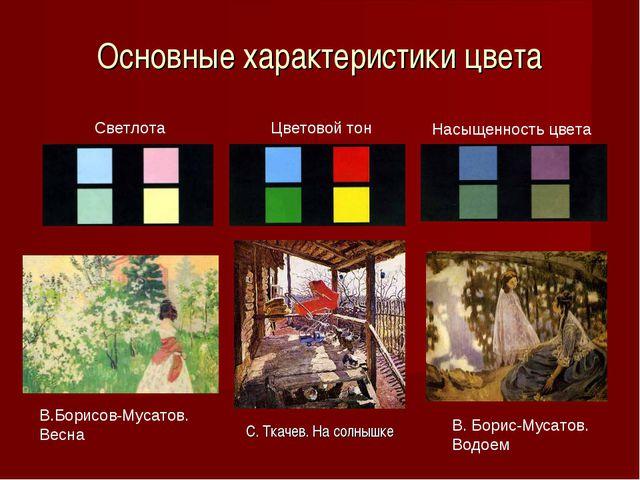 Основные характеристики цвета С. Ткачев. На солнышке В.Борисов-Мусатов. Весна...