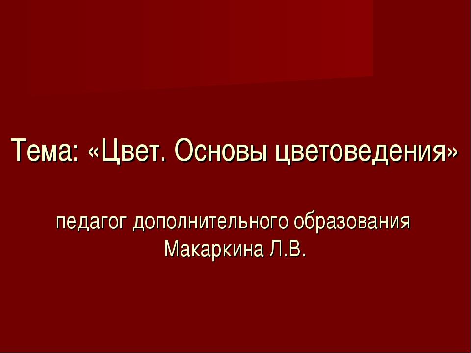 Тема: «Цвет. Основы цветоведения» педагог дополнительного образования Макарк...