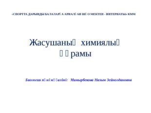 Жасушаның химиялық құрамы Биология пәні мұғалімі: Мамырбекова Назым Зейнолдан