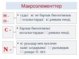 Макроэлементтер судың және барлык биологиялык қосылыстардың кұрамына енеді; Н