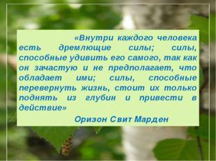 «Внутри каждого человека есть дремлющие силы; силы, способные удивить его са