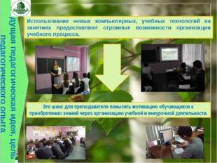 Ведущая педагогическая идея, цель педагогического опыта Использование новых к