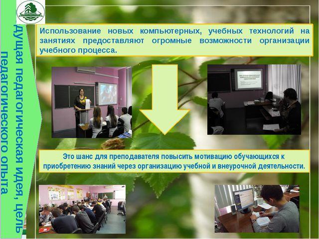 Ведущая педагогическая идея, цель педагогического опыта Использование новых к...