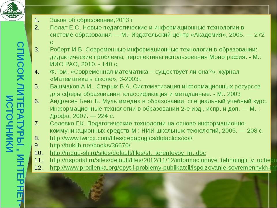 СПИСОК ЛИТЕРАТУРЫ , ИНТЕРНЕТ-ИСТОЧНИКИ Закон об образовании,2013 г Полат Е.С....