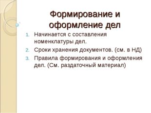 Формирование и оформление дел Начинается с составления номенклатуры дел. Срок