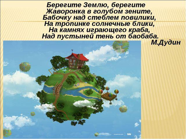 Берегите Землю, берегите Жаворонка в голубом зените, Бабочку над стеблем пови...
