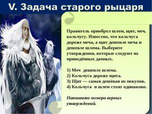 Правитель приобрел шлем, щит, меч, кольчугу. Известно, что кольчуга дороже ме