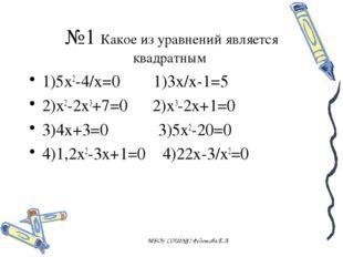№1 Какое из уравнений является квадратным 1)5x2-4/x=0 1)3х/х-1=5 2)x2-2x3+7=0