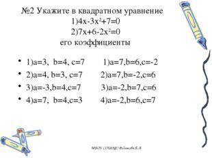 1)а=3, b=4, с=7 1)а=7,b=6,c=-2 2)а=4, b=3, с=7 2)a=7,b=-2,c=6 3)а=-3,b=4,c=7