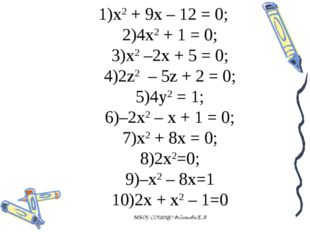 1)x2 + 9x – 12 = 0; 2)4x2 + 1 = 0; 3)x2 –2x + 5 = 0; 4)2z2 – 5z + 2 = 0; 5)4y