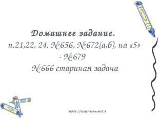 Домашнее задание. п.21,22, 24, № 656, № 672(а,б), на «5» - № 679 № 666 старин