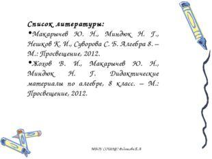 МБОУ СОШ№17 Федотова.Е.А Список литературы: Макарычев Ю. Н., Миндюк Н. Г., Не