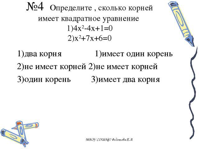 №4 Определите , сколько корней имеет квадратное уравнение 1)4х2-4х+1=0 2)х2+7...