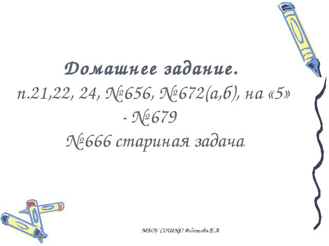 Домашнее задание. п.21,22, 24, № 656, № 672(а,б), на «5» - № 679 № 666 старин...