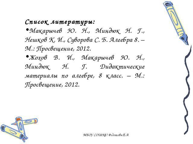 МБОУ СОШ№17 Федотова.Е.А Список литературы: Макарычев Ю. Н., Миндюк Н. Г., Не...