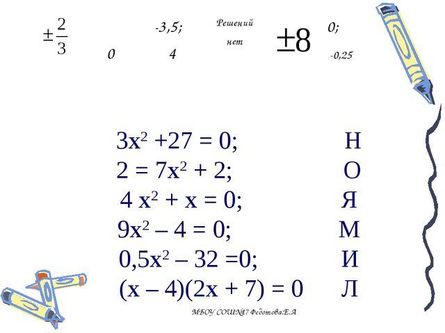 3х2 +27 = 0; Н 2 = 7х2 + 2; О 4 х2 + х = 0; Я 9х2 – 4 = 0; М 0,5...