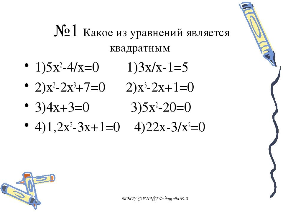 №1 Какое из уравнений является квадратным 1)5x2-4/x=0 1)3х/х-1=5 2)x2-2x3+7=0...