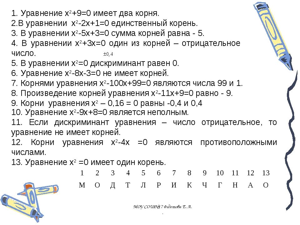1. Уравнение x2+9=0 имеет два корня. 2.В уравнении x2-2x+1=0 единственный кор...