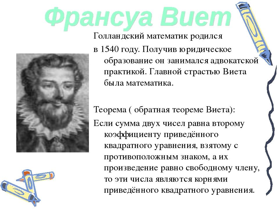 Голландский математик родился в 1540 году. Получив юридическое образование он...