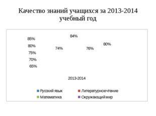 Качество знаний учащихся за 2013-2014 учебный год