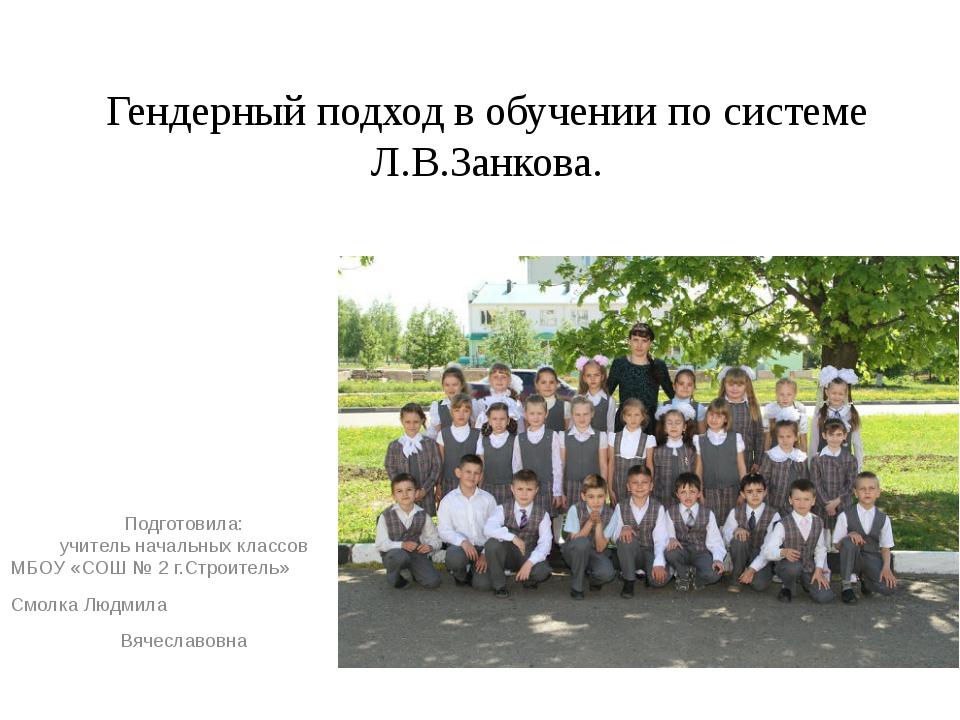 Гендерный подход в обучении по системе Л.В.Занкова.  Подготовила: учитель на...