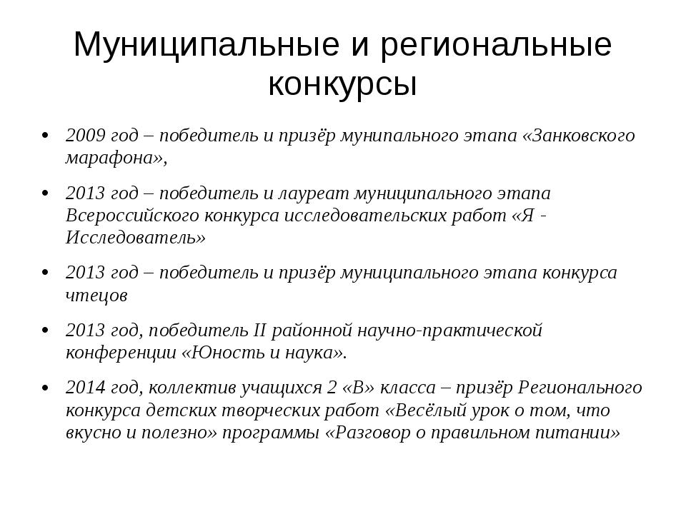 Муниципальные и региональные конкурсы 2009 год – победитель и призёр мунипаль...