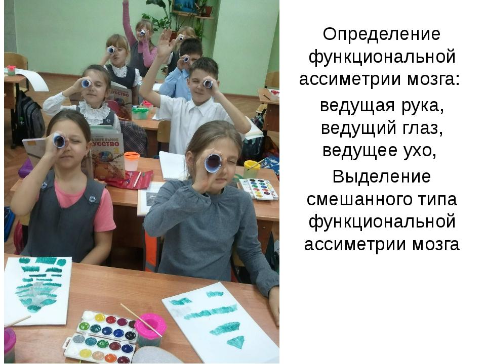 Определение функциональной ассиметрии мозга: ведущая рука, ведущий глаз, веду...