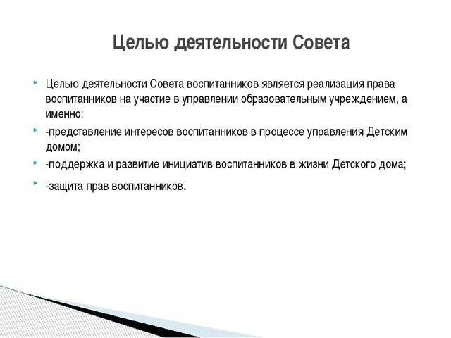 Целью деятельности Совета воспитанников является реализация права воспитанник...