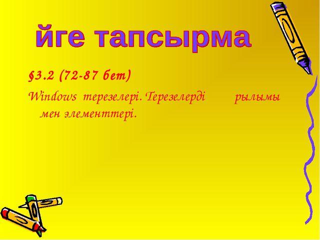 §3.2 (72-87 бет) Windows терезелері. Терезелердің құрылымы мен элементтері.