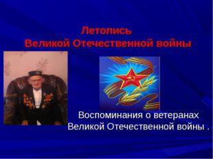 Летопись Великой Отечественной войны Воспоминания о ветеранах Великой Отечест