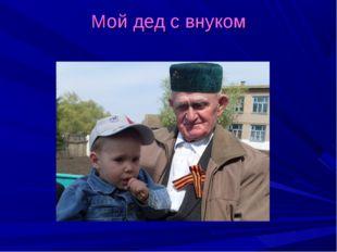 Мой дед с внуком