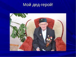 Мой дед-герой!