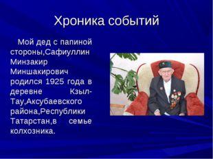 Хроника событий Мой дед с папиной стороны,Сафиуллин Минзакир Миншакирович род