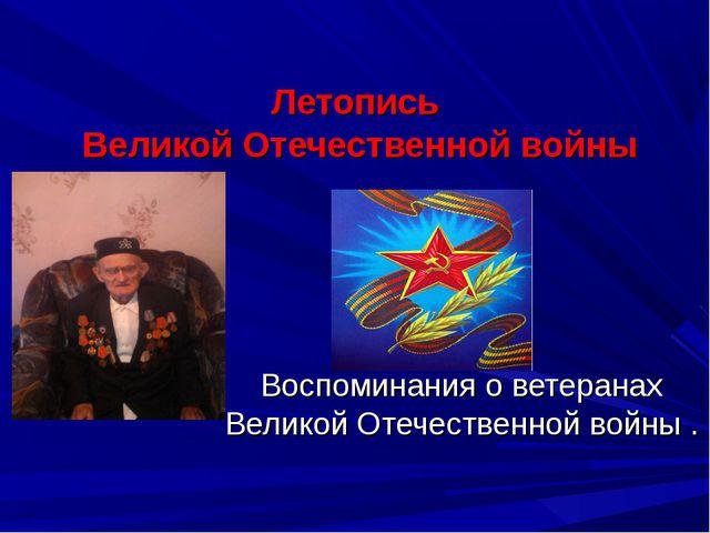Летопись Великой Отечественной войны Воспоминания о ветеранах Великой Отечест...