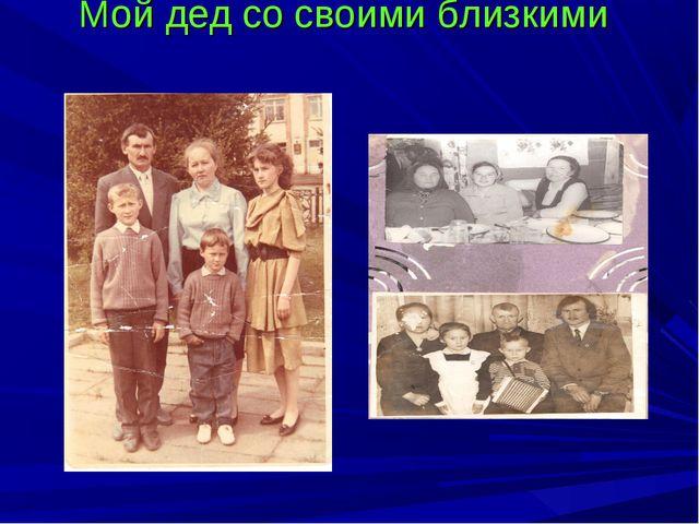 Мой дед со своими близкими