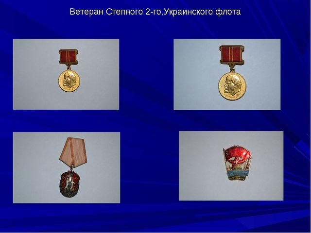 Ветеран Степного 2-го,Украинского флота