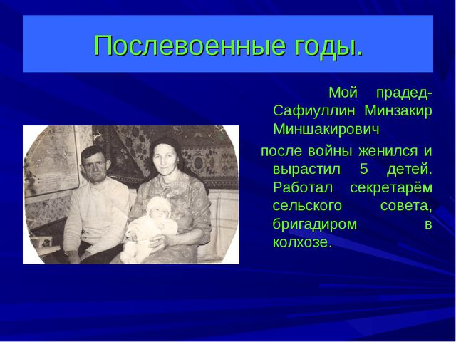 Послевоенные годы. Мой прадед- Сафиуллин Минзакир Миншакирович после войны же...